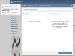 Новые настройки приватности vkontakte.ru