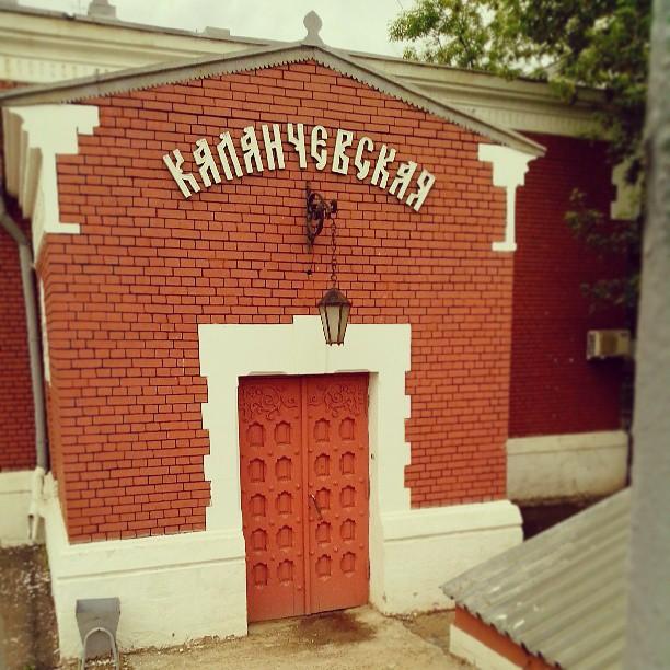 Каланчёвская