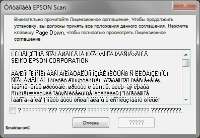 EpsonScan