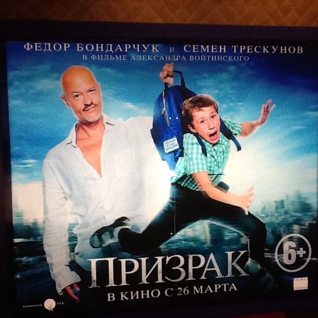 Призрак. Хороший российский фильм.