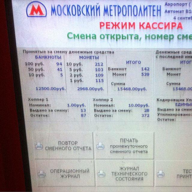 Режим самообслуживания в московском метро :)
