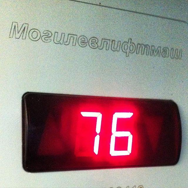 Лифт со страшным названием