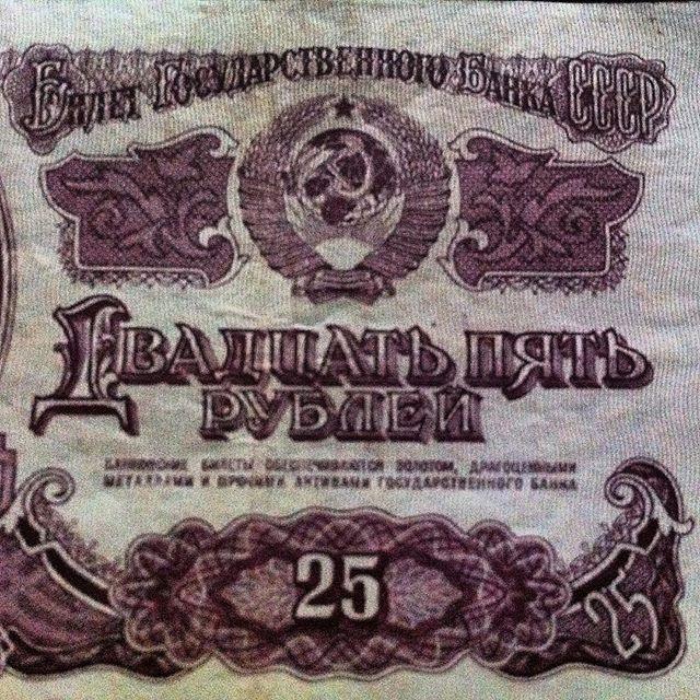 Билет государственного банка СССР 1961