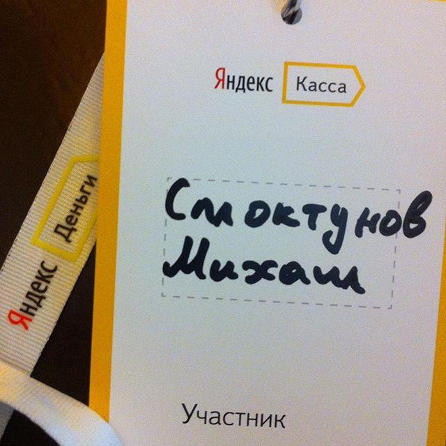 На семинаре Яндекс.Касса