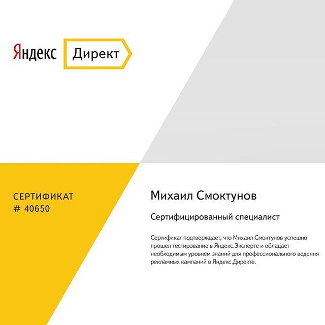 Обновил сертификат Яндекс.Директ