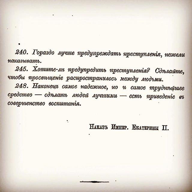 Наказ Императрицы Екатерины II