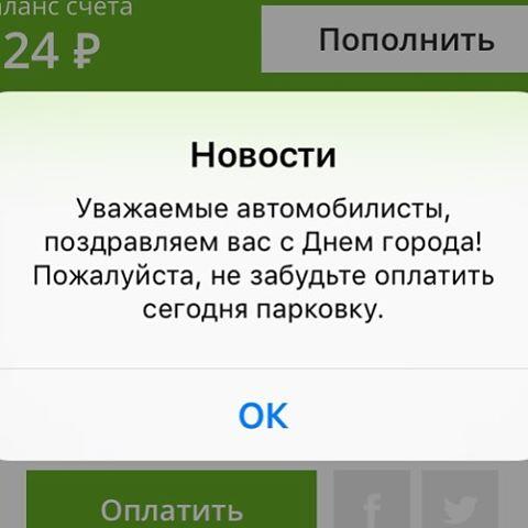 С Днём города вас, автомобилисты Москвы!