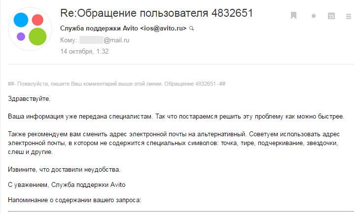 Ответ службы поддержки сайта Авито.ру