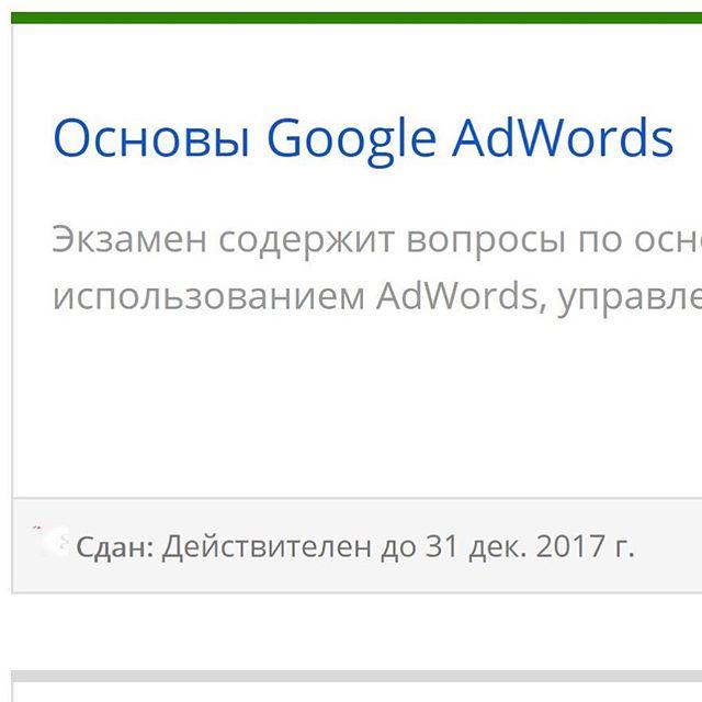 Решил между делом обновить сертификат Google Adwords